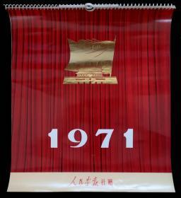 1971年革命样板戏挂历(95品)