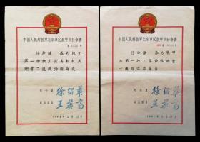 1961年装甲兵任命书2张