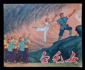 革命样板戏连环画白毛女 (1971年初稿)