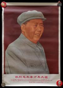 敬祝毛主席万寿无疆宣传画(对开)