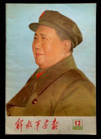 解放军画1966年第12期(大缺本)