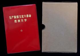 无产阶级文化大革命全面胜利万岁带封套(95品)