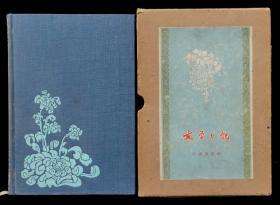 1956年文学日记(全品原配年历)
