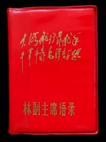 林副主席语录3(95品)