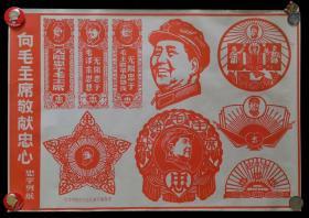 向毛主席献忠心忠字剪纸宣传画(对开)