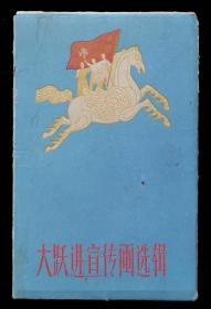 1958年大跃进宣传画选辑(9品)