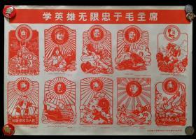学*英雄无限忠于毛主席宣传画(对开)