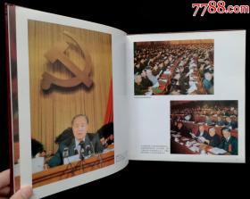 中国共产党第十三次全国代表大会纪念画册2
