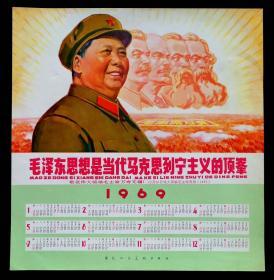 1969年年历画(毛泽东思想是当代马克思列宁主义的顶峰)
