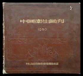 1950年中国卫生画册(精装本)