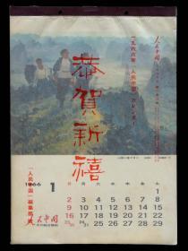 1966年挂历(人民中国)