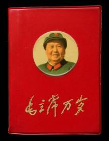 毛主席万岁(毛主席革命路线胜利万岁)95品