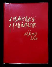 林彪同志讲话(超厚本700多页)