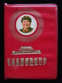 毛泽东思想胜利万岁(多彩图版95品)