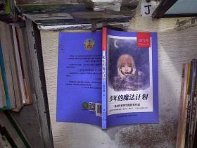 少年的魔法计划 福建少年儿童出版