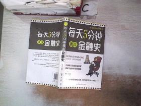 每天5分钟读点金融史 中国纺织出版社