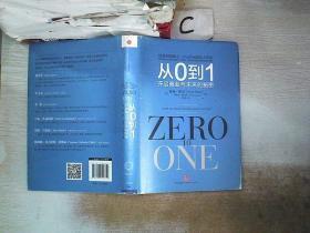 从0到1:开启商业与未·来的秘密 中信出版社