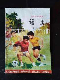 六年制小学课本语文第七册