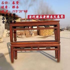 清代榉木春凳一对,保存完整,品相一流,包浆厚重