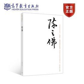 巨擘传世近现代中国画大家 陈之佛