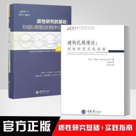 全2册 质性研究的基础形成扎根理论的程序与方法第3三版 建构扎根理论质性研究实践指南万卷方法教育学家陈向明教授作序书籍