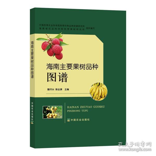 海南主要果树品种图谱