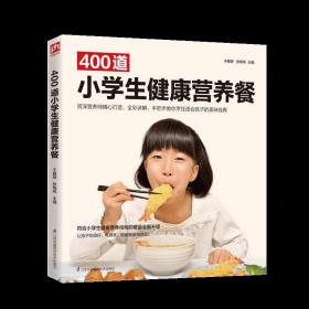 400道小学生健康营养餐小学生健康营养餐儿童早餐食谱书籍青少年营养食谱菜谱书籍