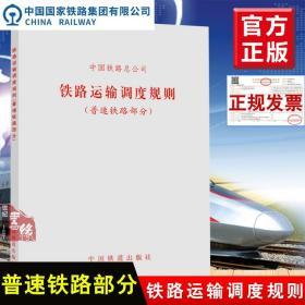 正版书籍 铁路运输调度规则(普速铁路部分)2017新版铁总运【2017】128号 151135064 中国铁道出版社
