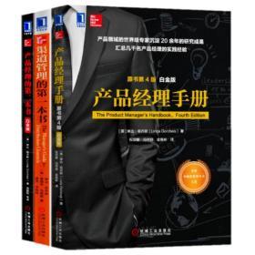 产品经理手册(原书第4版) 渠道管理的第#一本书 产品经理的第二本书(套装共3册)