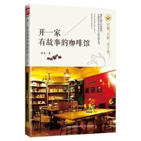 开一家有故事的咖啡馆 咖啡厅开店入门书籍 新手开咖啡店管理书籍 就想开家咖啡馆成功创业之路 20多个真实咖啡馆故事案例
