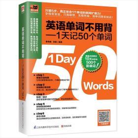 英语单词不用背1天记50个单词 英语单词快速记忆法大全零基础学常用英文词汇速记手册中考初高中入门自学分类随身背英文的书籍