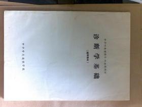 中华针灸进修学院函授教材  诊断学基础 (辅导教材)