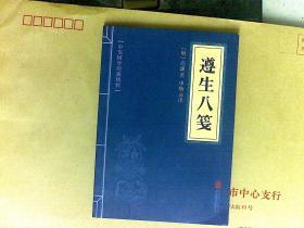 中华国学经典精粹:遵生八笺