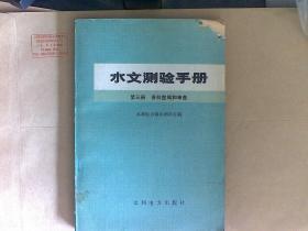 水文测验手册 第三册 资料整编和审查