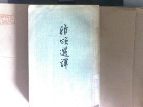 雅颂选译  繁体字