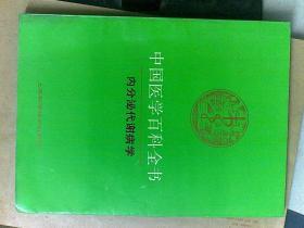 中国医学百科全书 内分泌代谢病学