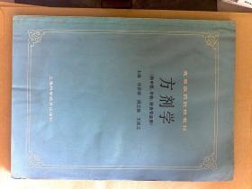 方剂学 上海科学技术出版社
