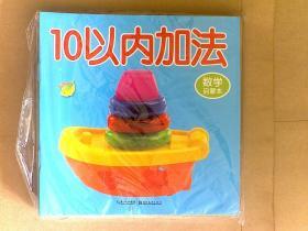 小海豚婴幼儿启蒙全书:第四辑 数学启蒙本(套装共10册)