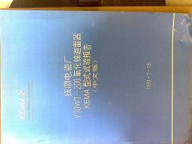 抚顺电瓷厂Y10W1-200型氧化锌避雷器KEMA型式试验报告 (中文版)