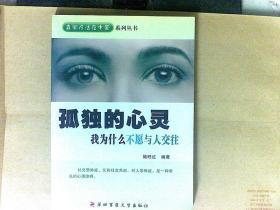 我为什么不愿与人交往:孤独的心灵(森田疗法在中国系列丛书)