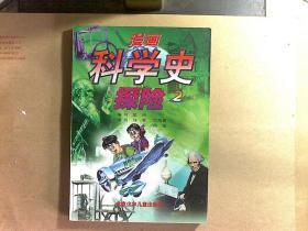 漫画科学史探险 2