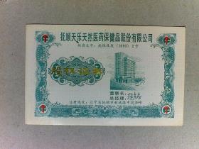 抚顺天乐天然医药保健品股份有限公司股权证书  批准文号;(抚体改1993)2号