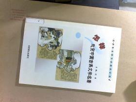 青少年文化艺术修养全书 4 怎样欣赏中国古典文学名著