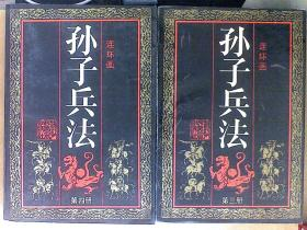 《孙子兵法 》连环画(3,4.5.6) 四册合售
