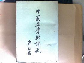 中国文学批评史[书700页]