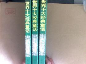 世界十大经典童话 水孩子.彼得·斯莱密奇遇记  柳林风声 小王子 绿野仙踪 爱丽丝漫游奇境记   三本合售
