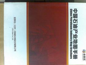 中国石油产业地图手册(2013年版)