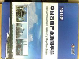 2014版中国石油产业地图手册