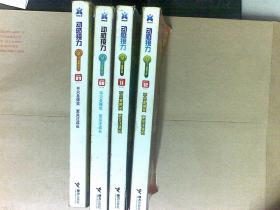 赞! 漫画少年 动感接力2009年8月,9月,11月,12月合刊   四本合售