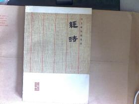 马王堆汉墓帛书--经法